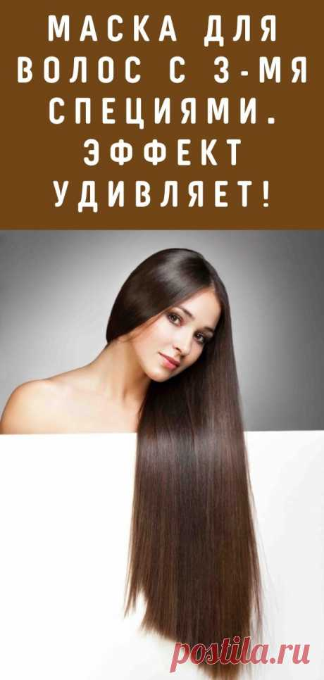 Маска для волос с 3-мя специями. Эффект удивляет!