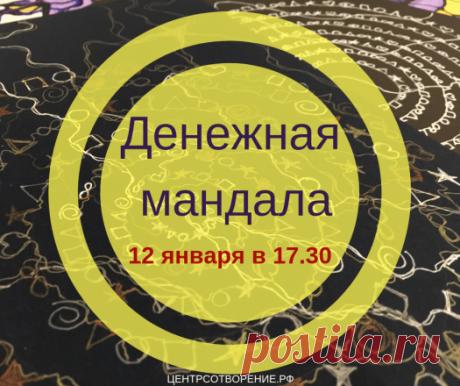 Денежная мандала — ЦентрСотворение.рф