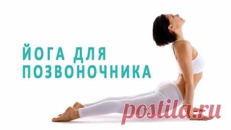 Йога для позвоночника. 5 упражнений - Домашние Советы.