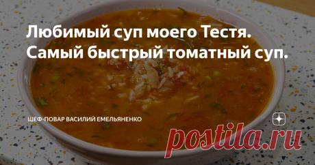 Любимый суп моего Тестя. Самый быстрый томатный суп. Тяжело мне для вас придумывать народные рецепты домашней кухни и поэтому я обратился за советом к своей тёще. Она рассказала, мне рецепт быстрого томатного супа, который она готовит для тестя. Попробуйте!! Это реально очень вкусно и просто!!! Суп получается чем-то похож на харчо, но, как минимум, готовится быстрее, а получается вкуснее. К тому же сезон помидоров только начинается, поэтому