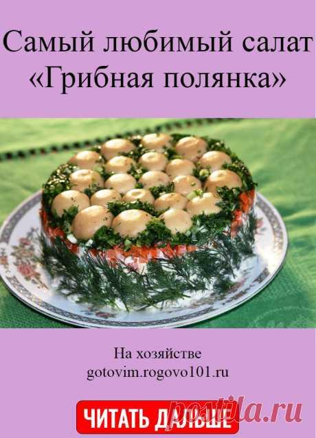 Самый любимый салат «Грибная полянка»