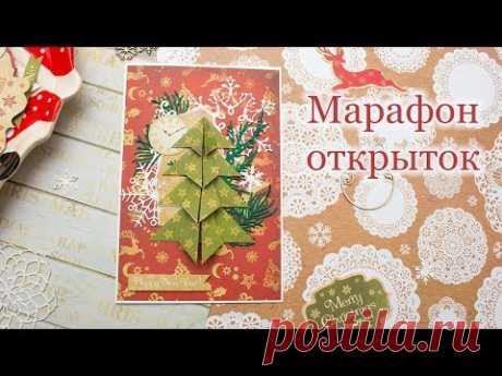 Марафон новогодних открыток/ Открытка №10/ Скрапбукинг