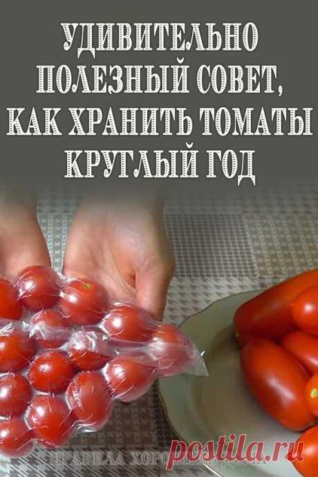 Удивительно полезный совет, как хранить томаты круглый год - Упражнения и похудение