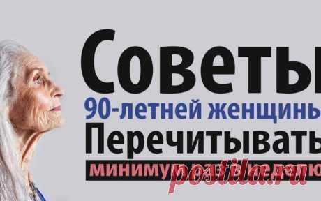 Советы 90-летней женщины