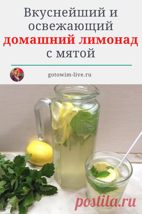 В жаркую пору года всегда хочется вкусных охлаждающих напитков. Предлагаю один из вариантов такого напитка — домашний лимонад с мятой! Напиток получается очень вкусный и освежающий, в меру сладкий, с тонким мятным ароматом! И сохраняет все полезные свойства