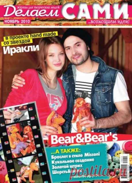Делаем сами №11 (131) ноябрь 2010