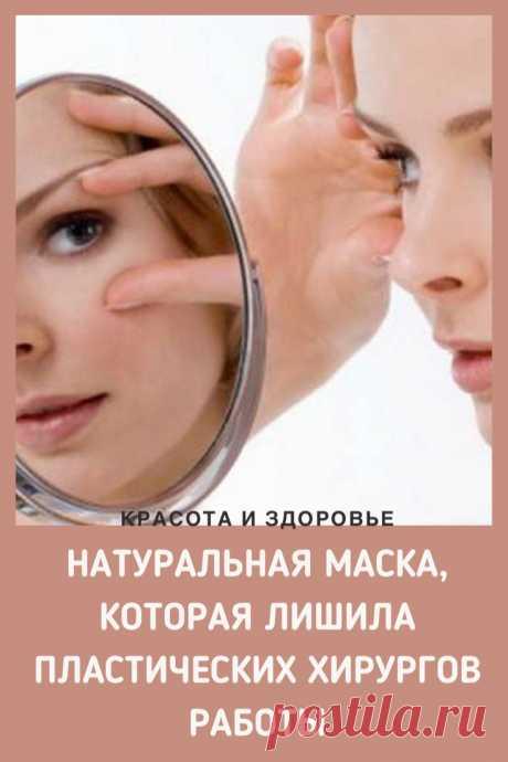 Натуральная маска, которая лишила пластических хирургов работы. Ваша кожа снова станет молодой и красивой без единого изъяна. Записывайте рецепт молодости – поделитесь с подругами. ➡️ Кликайте на фото, чтобы прочитать статью