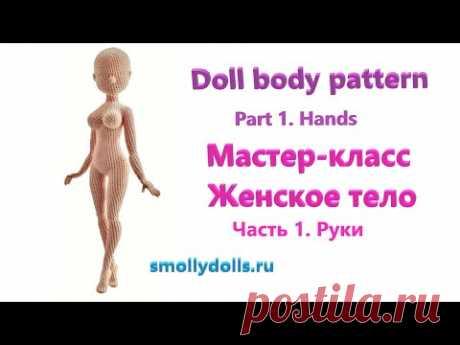 Doll body pattern part 1/Мастер-класс женское тело часть 1