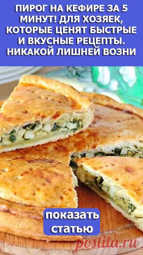Смотрите! Пирог на кефире за 5 минут Для хозяек которые ценят быстрые и вкусные рецепты Никакой лишней возни