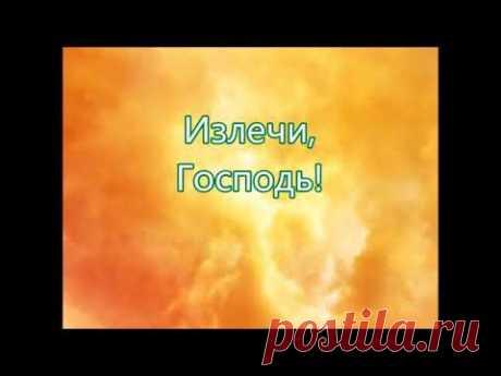 Обнови Господь Ты души моей огонь - Песня Молитва