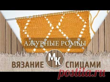 МК - АЖУРНЫЕ РОМБЫ - узоры вязания спицами, knitting, master class, handmade - YouTube