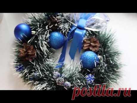 Новогодний венок своими руками / DIY Christmas wreath - YouTube