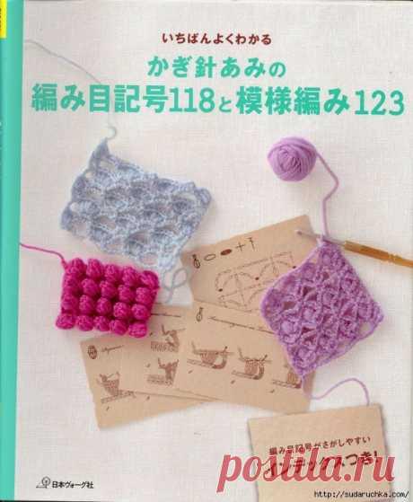 """"""" Безотрывное вязание крючком''. Японский журнал по вязанию.."""