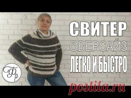 Стильный свитер оверсайз ПРОСТО и БЫСТРО из пряжи букле лицевой гладью без швов..