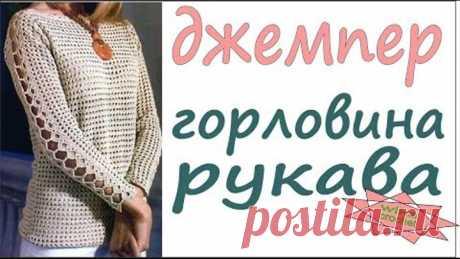 Джемпер женский крючком Обвязка горловины, низа крючком Womens crochet cardigan Вяжем по схемам