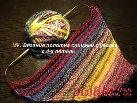 МК: Вязание полотна спицами с уголка с 4-х петель или вязание по диагонали.