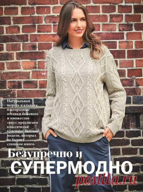 Журнал по вязанию Сабрина №1 2019.