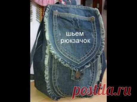 Как изготовить рюкзак своими руками из разных материалов, таких как старый джинс или плащевая ткань