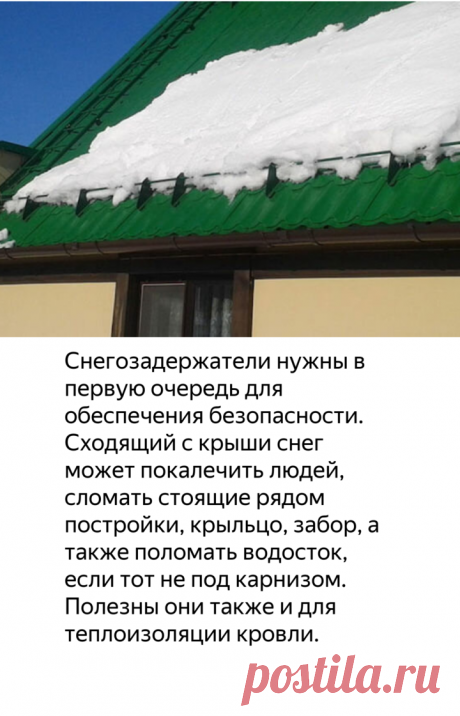 Как сделать простые снегозадержатели на крышу своими руками: чтобы снег не сломал водосток или козырек и не свалился на голову? | садоёж | Яндекс Дзен