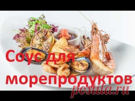 Горчичный  Соус к морепродуктам и салатам
