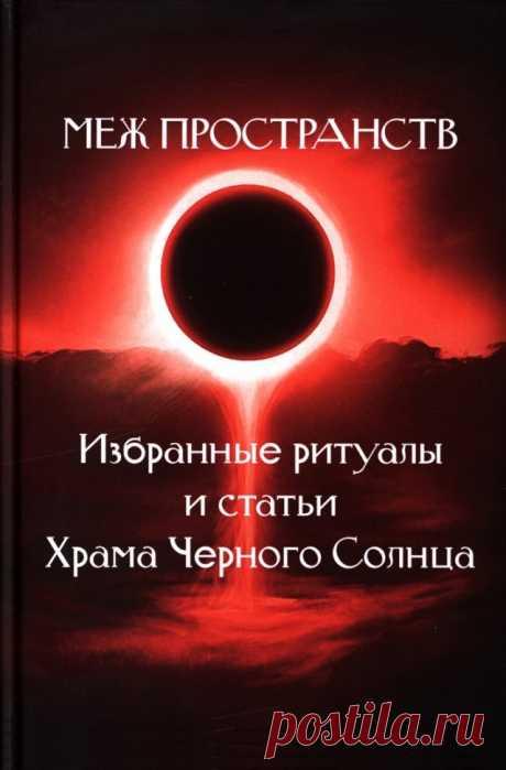 Меж пространств. Избранные ритуалы и статьи Храма Чёрного Солнца