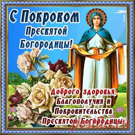 Картинка с чудесным праздником Покрова Пресвятой Богородицы