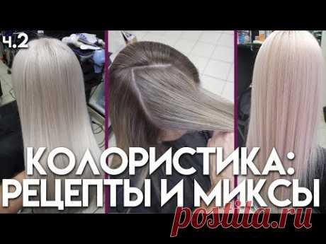 Колористика, окрашивание волос. Рецепты и миксы для тонирования. Пепельный блонд.  Часть 2.