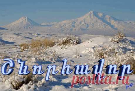 Ժպիտ, ծիծաղ, խինդ, բերկրանք, հաղթանակ ու... ջերմություն ձեզ... Սիրեք, ժպտացեք, ապրեք .առողջ, ոչ միայն մարմնով, այլեւ հոգով, մտքով, ձեր կատարած յուրաքանչյուր քայլով:  Հայաստան աշխարհիս էլ` տնտեսական վերելք տանող օրհնառատ խաղաղ տարի: Շնորհավոր բոլոր հրաշքների գալիք Նոր տարին: