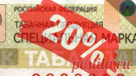 Повышение табачного акциза на 20%. Что важнее: здоровье или бюджет   ЗОЖ путь изнутри вовне   Яндекс Дзен