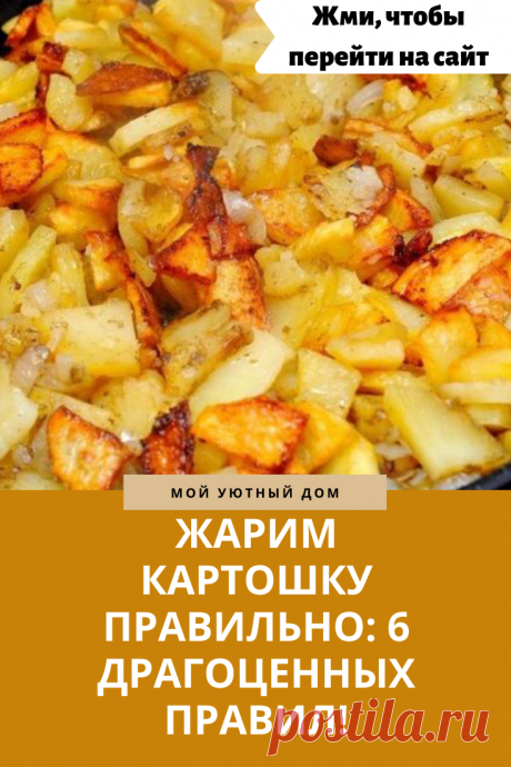 Отличные советы как правильно жарить картошку
