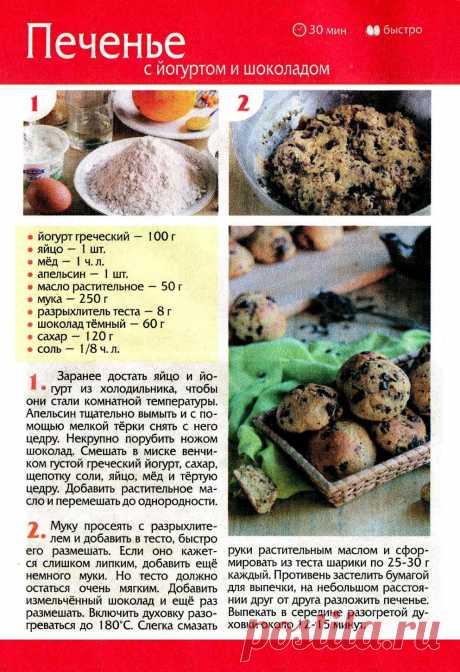 Печенье с йогуртом и шоколадом