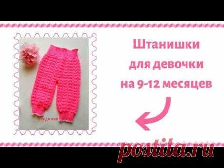 Вяжем штанишки на девочку 9 - 12 месяцев .