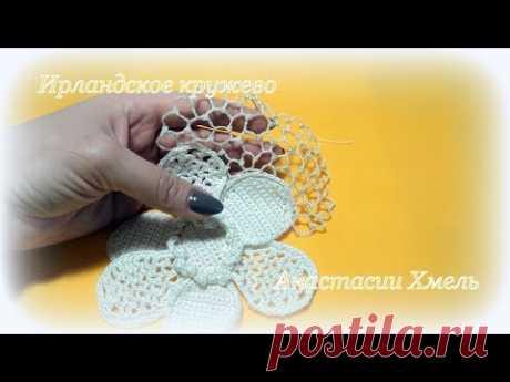 Сеточка с жучками Сеточка в ирландсеом кружнве Irish lace