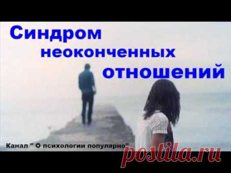 Михаил Лабковский - Синдром неоконченных отношений.