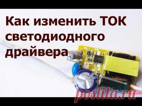 Как изменить ток светодиодного драйвера