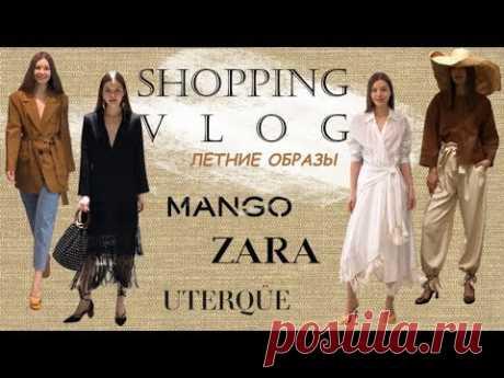 Шоппинг влог: Zara, Mango, Uterque, H&M // Летние тренды 2019