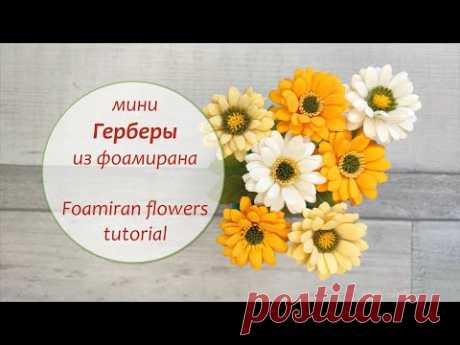 😍 Мини герберы из фоамирана 🔥🔥🔥 / Foamiran flowers tutorial