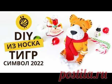 МК ТИГР ИЗ НОСКА. СИМВОЛ 2022