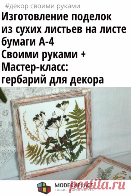 Поделка из Листьев на Листе Бумаги Своими Руками + 55 ФОТО