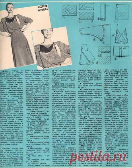 выкройки из советских журналов 70-е, 80-е — Яндекс.Диск