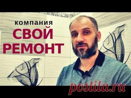 Ремонт квартир в Омске под ключ. Видеооператор в Омске - YouTube