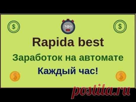 Rapida best Заработок на автомате Каждый час! - YouTube