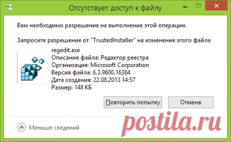 Запросите разрешение от TrustedInstaller | remontka.pro