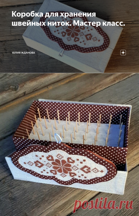 Коробка для хранения швейных ниток. Мастер класс.   Юлия Жданова   Яндекс Дзен