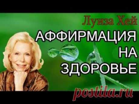 ЛУИЗА ХЕЙ. Аффирмация на здоровье.