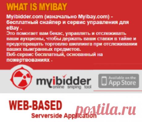 Myibidder - Бесплатная покупка аукциона Снайпер и служба управления для eBay