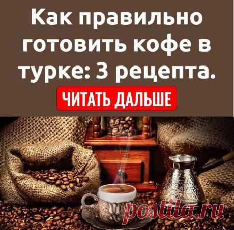 Как правильно готовить кофе в турке: 3 рецепта.