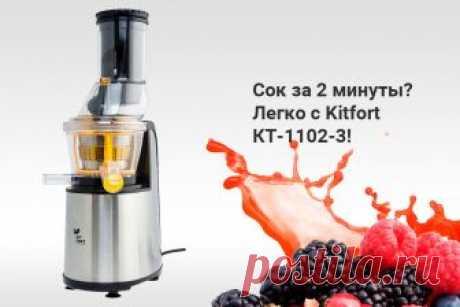 Шнековая соковыжималка Kitfort КТ-1102-3, серая