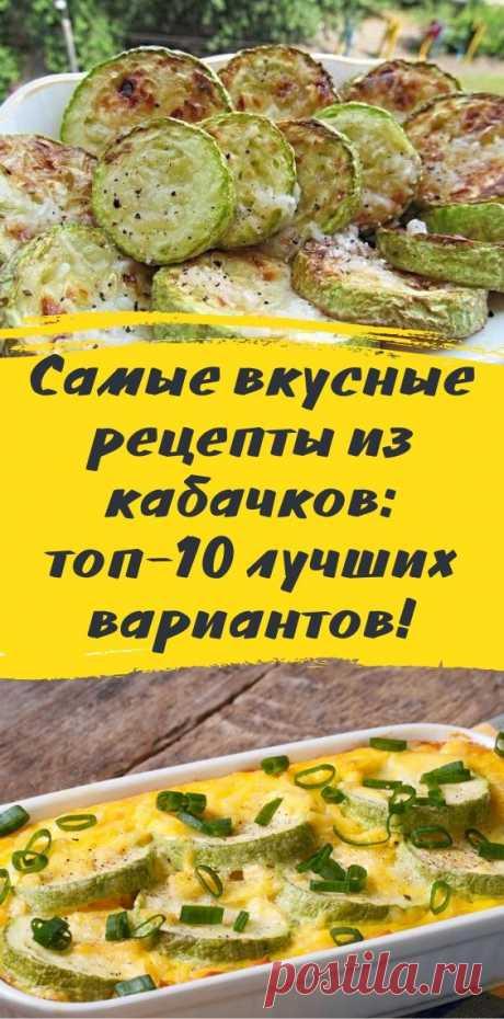Самые вкусные рецепты из кабачков: топ-10 лучших вариантов!