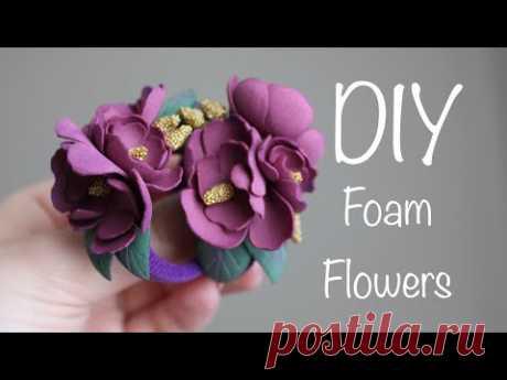 Цветы из фоамирана для резинки / DIY Eva Foam flowers - YouTube